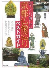 京都仏像本表紙
